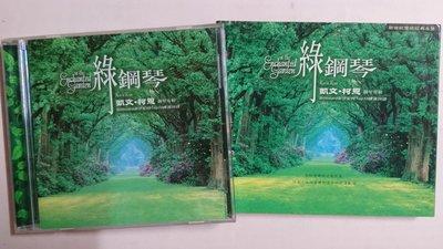 【鳳姐嚴選二手唱片】 凱文柯恩Kevin Kern 鋼琴專輯 / 綠鋼琴 IN THE ENCHANTED GARDEN