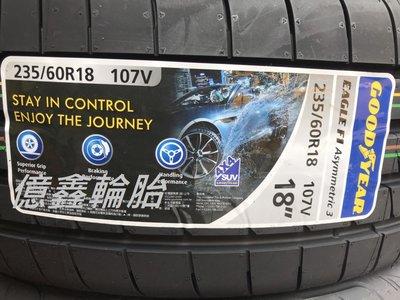 【億鑫輪胎】 GOOD YEAR 固特異  德國廠 F1A3  SUV  235/60/18   現貨供應中