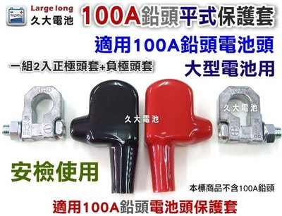 ✚久大電池❚100A 鉛頭平式保護套 適用工廠大型電池.發電機.各式大型電池 一組2入