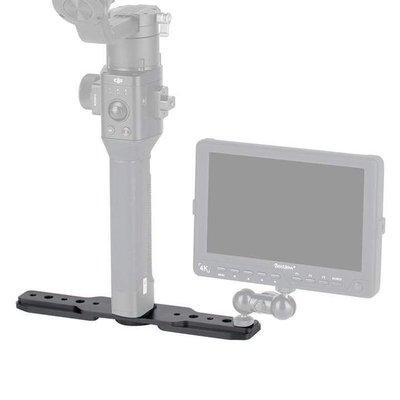 Ulanzi AgimbalGear DH05 手持穩定器拓展底板 穩定器底板 擴充支架  通用3/8 螺牙 1/4螺牙