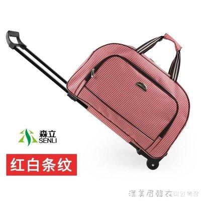 森立拉桿包女大容量拉桿袋輕便旅行包旅行袋手提包拖拉包行李包男 NMS