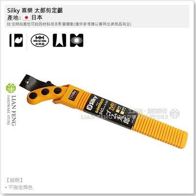 【工具屋】*含稅* Silky 喜樂 太郎剪定鋸 108-24 太枝鋸 240mm 果樹剪定 二用 鋸子 接木鋸 日本製