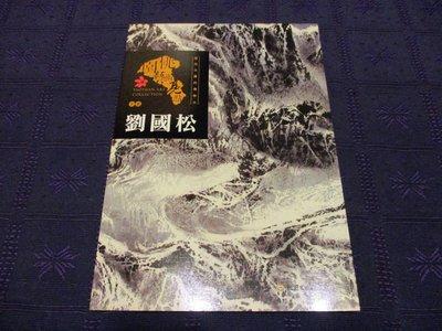 【三米藝術二手書店】《現代水墨的傳教士:劉國松》~~珍藏書交流分享,桃園市政府文化局出版