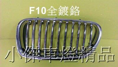 ☆小傑車燈家族☆全新高品質外銷版寶馬bmw f10 f11 新大五m5型黑框水箱罩.鍍鉻水箱罩.