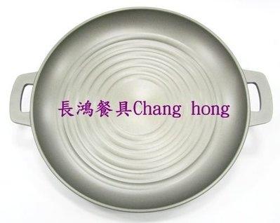 *~ 長鴻餐具~*[喜](陽極)雙耳烤盤30CM ~辦桌/宴會廳/餐廳/外燴等~有限制數量~069MC03-04-01