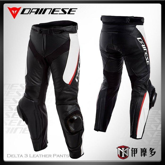 伊摩多※義大利 DAiNESE Delta 3 Leather Pants 防摔褲 皮褲 。黑白紅 / 4色可選