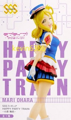 東京都-FuRyu日本景品 Love Live! 快樂派對火車 MARI OHARA  小原鞠莉 高約21公分日版