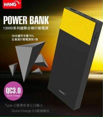HANG Q7 13000 行動電源 ...