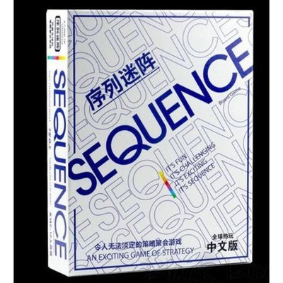 批發 序列迷陣 sequence 花式五子棋游戲 智力益智多人對抗桌游