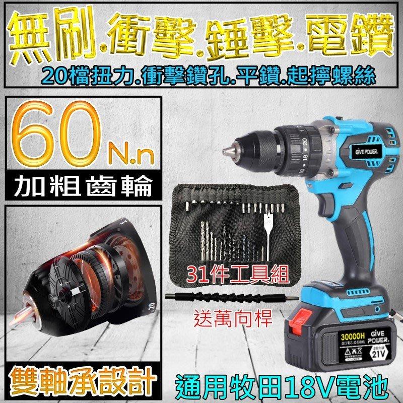 鞋鞋樂園-單電池-無刷衝擊電鑽+31件工具組-三用錘鑽-電動電鑽-衝擊扳手-電動起子-電動工具-電鑽-通用牧田18V電池