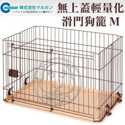 【??培菓寵物48H出貨??】Marukan《無上蓋輕量化滑門狗屋-M》DP-458 特價1899元(限宅配)