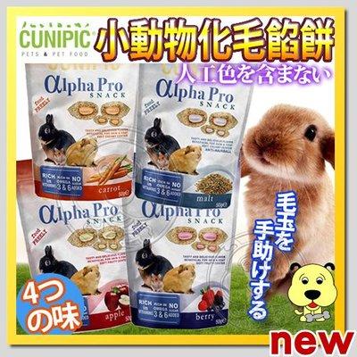 【🐱🐶培菓寵物48H出貨🐰🐹】西班牙CUNIPIC》Alpha Pro小動物化毛餡餅-50g特價89元自取不打折