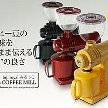 【Peekaboo 咖啡館】現貨/日本進口 /黃色平刀 / FUJI ROYAL R-220 黃色 小富士磨豆機 100V