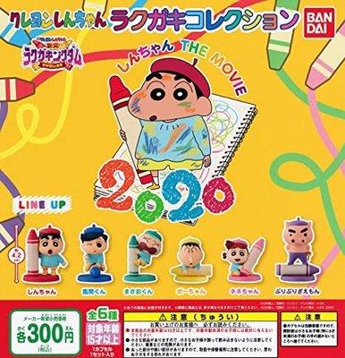 XinmOOn Crayon Shin chan 蠟筆小新塗鴉公仔 蠟筆小新 塗鴉 公仔 塗鴉公仔 扭蛋 轉蛋 小新