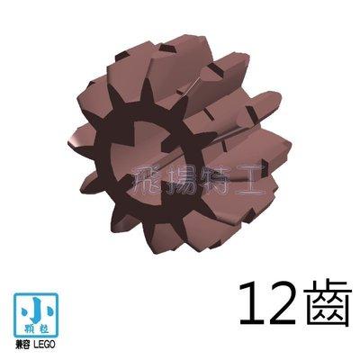 【飛揚特工】小顆粒 積木散件 STL012_2 齒輪 12齒 科技磚 散件 零件(非LEGO,可與樂高相容)