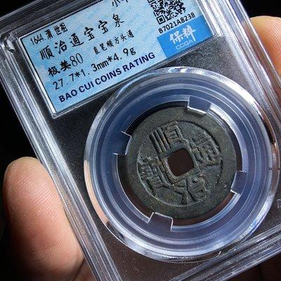 墨染古玩·保粹評級 美80 清代 順治通寶 寶泉局 古錢幣銅錢收藏 B7021A8238