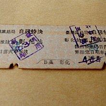 紅色小館~~a1火車票~74.-1.-6自強特快~高雄至彰化至高雄0494(去回票)