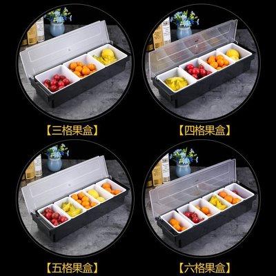 現貨/吧臺調料盒奶茶店三格四格五格六格果盒 水果保鮮盒 調味盒帶蓋/海淘吧F56LO 促銷價