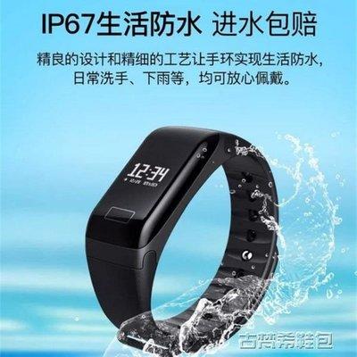 【蘑菇小隊】智慧手環睡眠監測運動手錶男女款多功能電子防水計步器  10-24-MG77177