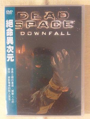 電影狂客/正版DVD台灣三區版絕命異次元Dead Space Downfall