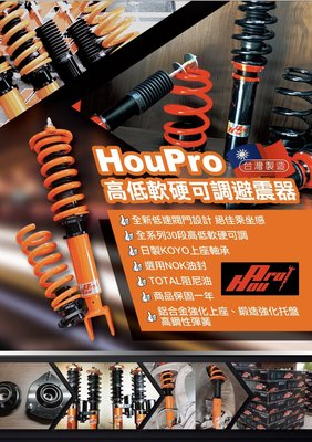 【日奈國際車業】12年-UP Rapid SpaceBack HP/HouPro 避震器 高低軟硬可調
