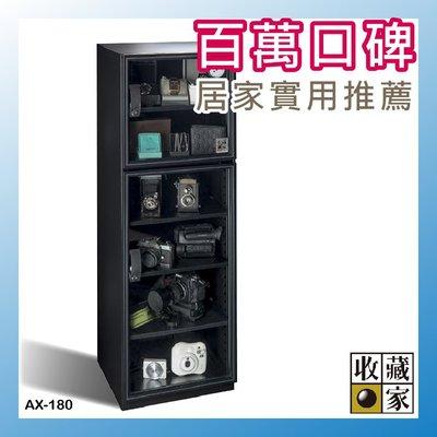 【文具箱】收藏家 AX-180 大型除濕主機專業電子防潮箱(174公升) 精品收藏 防潮櫃 收藏櫃 單眼 相機