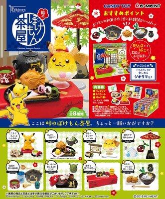 【扭蛋屋】寶可夢日式茶屋  《全8款》~一中盒8入