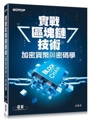 9789864767632 【大師圖書碁峰資訊】實戰區塊鏈技術|加密貨幣與密碼學