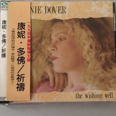 *愛樂熊貓*香港cd聖經Connie Dover康妮多佛THE WISHING WELL祈禱'94日版(無IFPI)絕版