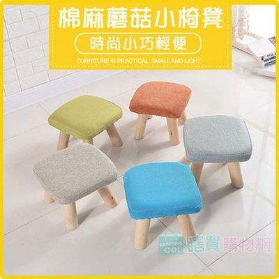 馬卡龍棉麻蘑菇小椅凳 輕巧小椅 矮凳 ...