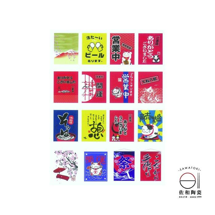 +佐和陶瓷餐具批發+【裝飾小旗29*45】餐廳 日式 布簾 掛簾