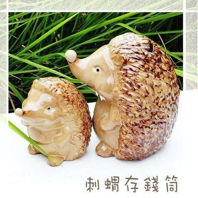刺蝟存錢筒 陶瓷 撲滿 親子 刺猬儲蓄罐 小動物 可愛小物 生日  【WQ 280】一套價