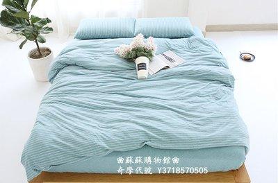 ❀蘇蘇購物館❀日式天竺棉針織純棉雙人四件套條紋春秋單人三件套簡約床品 藍色