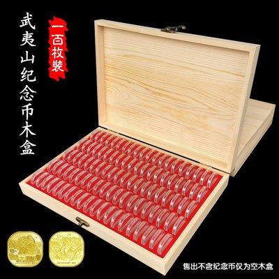 有一間店~100枚裝武夷山紀念幣保護木盒泰山紀念幣收藏盒硬幣收納盒木盒#規格不同 價格不同#