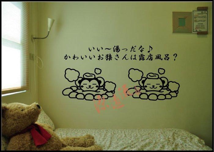 【源遠】小猴仔泡湯囉!!【CT-15】壁貼 壁紙 可愛 休閒 生活 設計 車身貼紙
