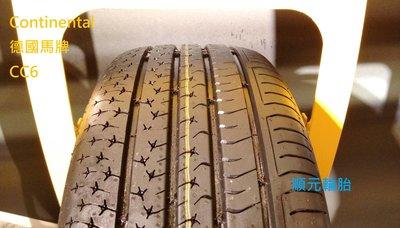 台北  順元輪胎 Continental 德國馬牌 CC6 225/55/17 完工價4400  歡迎預約