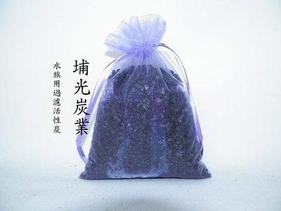 水族 寵物 活性碳過濾器專用 工廠出貨 專業檢驗 椰殼活性炭包(200g雪沙袋) 1包
