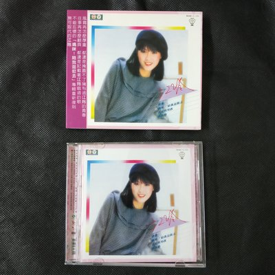 CD/ DH/  江玲 /  媽咪!陪我逛街去 /  哈哈!朋友 /  感覺 /  歌林 /  非錄音帶卡帶非黑膠 新北市