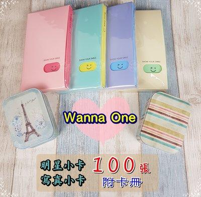 Wanna One 【小卡100張送卡冊】 姜丹尼爾 朴志訓 裴珍映 邕聖佑 黃旼炫 李大輝 朴佑鎮 101 CT百貨屋