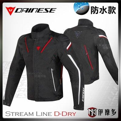 伊摩多※義大利 DAiNESE 防水 四季 防寒 防摔衣 Stream Line D-Dry Jacket 黑/紅/白