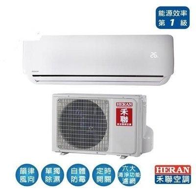 禾聯頂級旗艦冷暖  HI HO-G23H G28H G36H G41H G50H G63H G72H  歡迎來電批發價