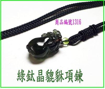 可享9折【綠鈦晶貔貅項鍊】編號1316...