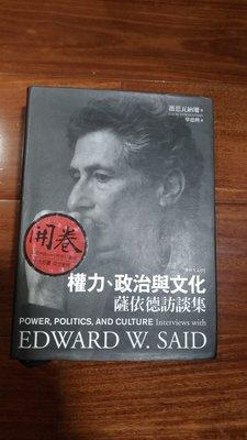 《字遊一隅》權力、政治與文化:薩依德訪談集  Edward Said 精裝本  麥田出版  C3
