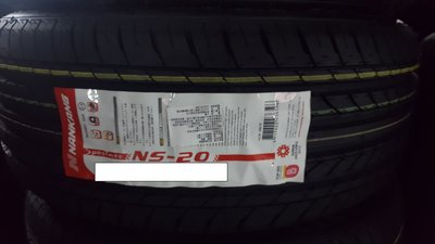 +超鑫輪胎鋁圈+  NANKAMG 南港 NS-20 NS20 225/50-17 另有 3ST F1A3 VE303
