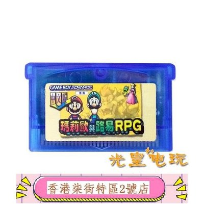 柒街特區2號店- NDSL GBM GBASP GBA游戲卡帶 馬里奧與路易RPG 中文芯片存檔