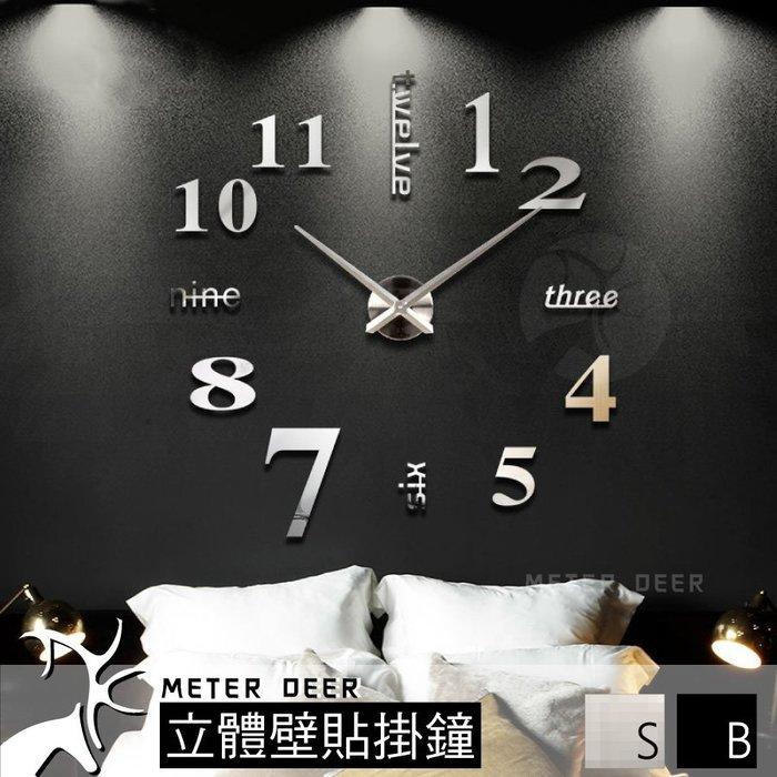 現+預購 免運 3D 立體壁貼 時鐘 專利正品 大尺寸 靜音 掛鐘 簡約時尚 DIY 鏡面質感英文數字款 創意時鐘