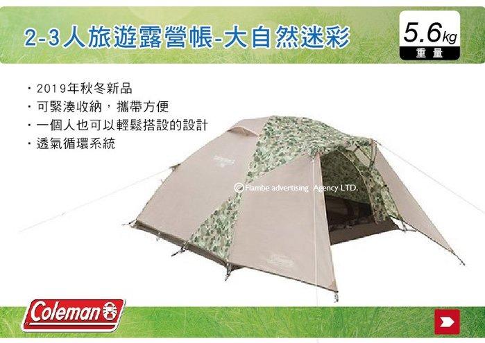 ||MyRack||  Coleman 2-3人旅遊露營帳-大自然迷彩 CM-35352  帳篷 露營