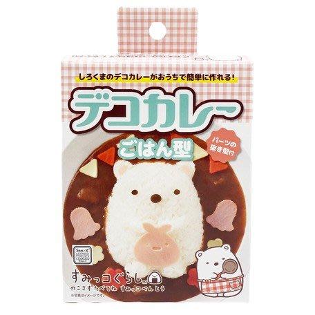 日本正版角落生物飯模  造型飯模  模具   角落小夥伴