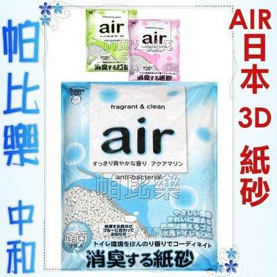 ◇帕比樂◇【共6包】日本Air-3D立體紙砂6.5L,除臭抗菌又環保~無粉塵,吸臭力強,強力脫臭