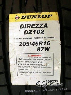 【超前輪業】 DUNLOP 登祿普 DZ102 205/45-16 特價 2850 N8000 RE002 PS3